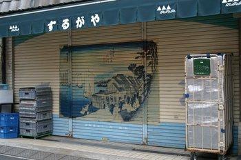 お惣菜屋.JPG