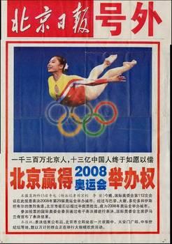 オリンピック決定.jpg