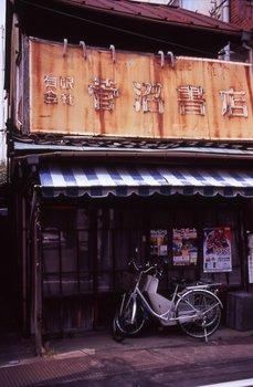 品川宿下町の本屋.JPG
